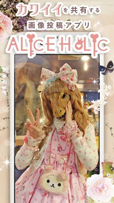 Alice Holic☆おすすめユーザの紹介 ☆・。 RibbonPlague さん 。・☆  Angelic pretty様とBABY THE STARS SHINE BRIGHT様のアイテムで スイートロリィタなコーディネート* ジュラシックパークのマスクでサプライズな仕上げが♡  IOS application ☆ Alice Holic ☆ release !   日本語:https://aliceholic.com/  English:http://en.aliceholic.com/