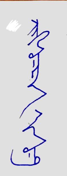 .。oO(Vertical Latin #縦Latin これを未だ書いてなかったのですわ。) Arabic Calligraphy, Arabic Calligraphy Art