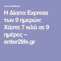 Η Δίαιτα Express των 9 ημερών: Χάστε 7 κιλά σε 9 ημέρες – enter2life.gr Healthy Tips, Health Fitness, Gardening, Training, Humor, Diet, Lawn And Garden, Humour, Work Outs