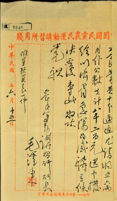 中國國民黨農民運動講習所所長毛澤東致函農民部長甘乃光手書 - 雪 泥 鴻 爪 - udn部落格