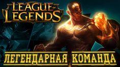 LG  ЛЕГЕНДАРНАЯ КОМАНДА  League of Legends  РОЗЫГРЫШ КЛЮЧЕЙ STEAM  Л...