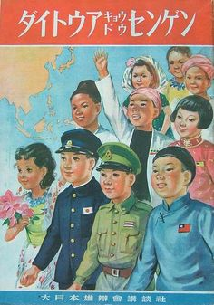 Pan Asian propaganda by the Japanese Empire during the Greater East Asia Co-Prosperity Sphere iniative, a colonial cultural policy partly inspired by the Monroe Doctrine