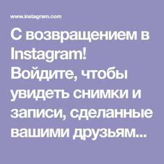 С возвращением в Instagram! Войдите, чтобы увидеть снимки и записи, сделанные вашими друзьями, родственниками и интересными вам людьми по всему миру.