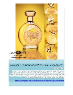 16b28a9ce 67 Best كناري موقع بيع عطور رجالية images in 2018 | Fragrance, Gucci ...