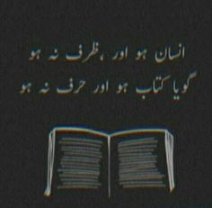 Best Friend Quotes Funny, Funny Girl Quotes, Jokes Quotes, True Quotes, Qoutes, Urdu Quotes With Images, Poetry Quotes In Urdu, Urdu Poetry Romantic, One Line Quotes