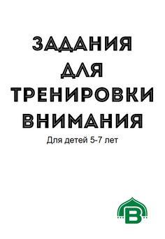 Сборник упражнений на тренировку внимания у детей 5-7 лет :: Это интересно!