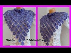 "Шаль "" Монетка "" ,How to Crochet A Shawl ( шаль # 48 ) - YouTube"