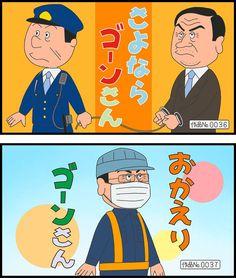Japanese Funny, Shiga, Japan Art, Geek Culture, Geek Stuff, Hilarious, Humor, Comics, Disney