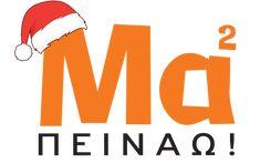 MamaPeinao.gr Recipes, Ripped Recipes, Cooking Recipes, Medical Prescription, Recipe