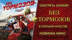 Без тормозов Смотреть Без тормозов Новинки кино Трейлер mp4