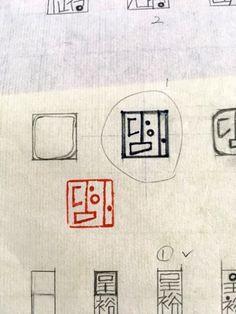 성함도 예쁘시지만 호가 너무도 따뜻한기운이 돌아 감사했던 작업입니다. 대전 캘리그라피, 노은동 캘리그... Japanese Stamp, Brand Icon, Logo Branding, Logos, Korea, Ceramic Decor, Custom Stamps, China, Pattern Illustration