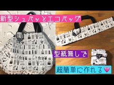Diy And Crafts, Reusable Tote Bags, Sewing, How To Make, Handmade, Super Easy, Handmade Fabric Bags, Sewing Tips, Fabric Purses
