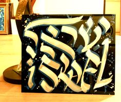 Israel © Dan Groover - Calligraphy - Calligraphy on Framed BlackPlexiglass Soft Painting