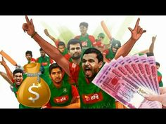 Breaking !! মশরফ বহনদর বতন বড়ল !! Increase Salary Of Bangladeshi Cricketer