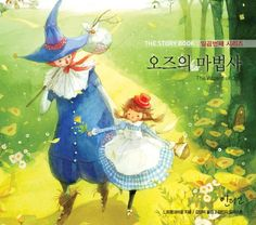 Book: This is a Korean (I think) version of The Wizard of Oz. I just found the illustrator of this book & others: Kim Min Ji ~ Amazing work! ♥ (now need to track down where to purchase book)