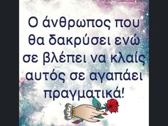 Greek Words, Deep Thoughts, Picture Quotes, Motivational Quotes, Wisdom, Inspirational, Pictures, Life, Greek Sayings