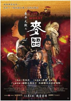Mạch Điền - phim trung quoc - phim tình cảm
