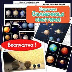 """Карточки """"Солнечная система"""""""