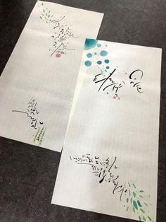 드디어 그 뜨겁던 여름이 가네요.오전에 부는 바람에서가을이 느껴지며급 쓸쓸해지니 여자의 맘이란~~~ 캘... Typography, Lettering, Chinese Calligraphy, Illustration, Blog, Painting, Design, Korean, Logos