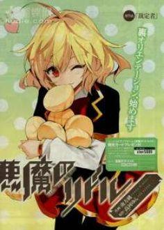 Read Akuma no Riddle manga online for free.