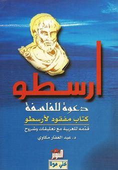 تحميل كتاب دعوة للفلسفة pdf مجانا ل أرسطو | مكتبة كتب PDF