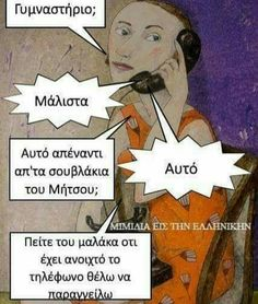 Ancient Memes, Funny Greek Quotes, Beach Photography, Laugh Out Loud, Funny Images, Jokes, Humor, Instagram Posts, Movie Posters