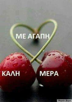 Εικονες Good Night, Good Morning, Greek Quotes, Mom And Dad, Letters, Messages, Pictures, Good Morning Wishes, Photos