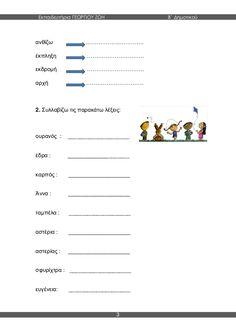 γλώσσα β΄ δημοτικού α΄τεύχος Education, School, Schools, Educational Illustrations, Learning, Onderwijs, Studying