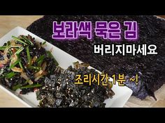 Tteokbokki Recipe, Seaweed Salad, Holidays And Events, Cooking Recipes, Ethnic Recipes, Food, Drink, Beverage, Chef Recipes