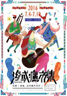 查看此 @Behance 项目: \u201c插畫設計 海或瘋市集\u201d https://www.behance.net/gallery/35877319/_