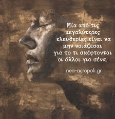 Qoutes, Life Quotes, Photo Heart, Greek Quotes, Spiritual Inspiration, Way Of Life, Philosophy, Personality, Spirituality