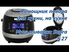 Помощник повара, для кухни, на кухне. Мультиварка Supra / Assistant cook...
