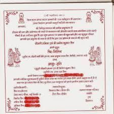 Hindu Wedding Card Matter In Hindi For Daughter Hindu Wedding