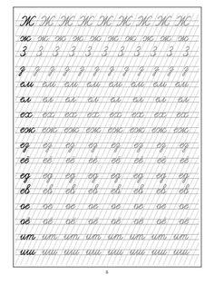 Handwriting Sheets, Handwriting Alphabet, Hand Lettering Alphabet, Alphabet Writing Worksheets, Handwriting Worksheets, Handwriting Practice, Teaching Cursive, Calligraphy Worksheet, Improve Your Handwriting