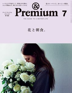"""""""Hana and breakfast"""" & Premium No. Magazine Japan, Love Magazine, Magazine Cover Design, Print Magazine, Editorial Layout, Editorial Design, Grid, Poster Layout, Type Setting"""