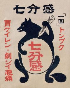 Japanese ad for stomach cramp medication, 1920