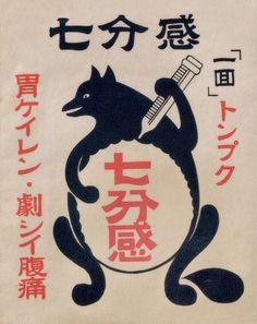 Japanese Advertisement: Stomach cramp medication. 1920