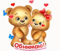 Hug Gif, Valentines Day Photos, Thanks Card, Gifs, Keanu Reeves, Hello Kitty, Thankful, Teddy Bear, Animation