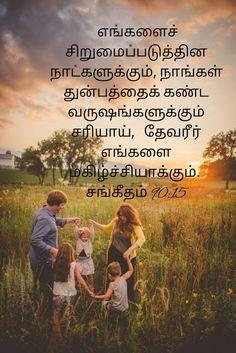 Bible Vasanam In Tamil, Bible Quotes, Bible Verses, Bible Words Images, Tamil Christian, Jesus Photo, Christian Verses, Bible Verse Wallpaper, Couple Photos