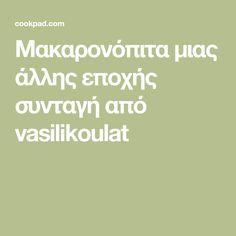 Μακαρονόπιτα μιας άλλης εποχής συνταγή από vasilikoulat