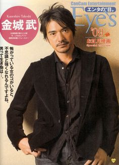 House Of Flying Daggers, Handsome Asian Men, Takeshi Kaneshiro, Acting Skills, Gentleman Style, Asian Style, His Eyes, Korean Actors, Interview
