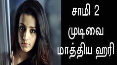 சாமி 2 முடிவை மாத்திய ஹரிwelcome to just for u channel.! this is best tamil hot news and top trending news and entertainment channel. updating the latest kollywood cenima news... Check more at http://tamil.swengen.com/%e0%ae%9a%e0%ae%be%e0%ae%ae%e0%ae%bf-2-%e0%ae%ae%e0%af%81%e0%ae%9f%e0%ae%bf%e0%ae%b5%e0%af%88-%e0%ae%ae%e0%ae%be%e0%ae%a4%e0%af%8d%e0%ae%a4%e0%ae%bf%e0%ae%af-%e0%ae%b9%e0%ae%b0%e0%ae%bf/