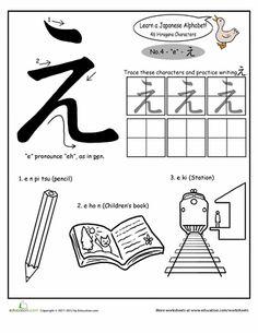 "Worksheets: Hiragana Alphabet: ""e"""
