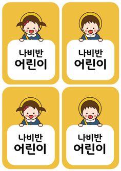 유치원 이름표 일러스트 ai 무료다운로드 free Kindergarten name tag - Urbanbrush Kindergarten Name Tags, Name Labels, Sequencing Activities, Name Stickers, Play To Learn, Double Exposure, Kids Education, Classroom, Teacher