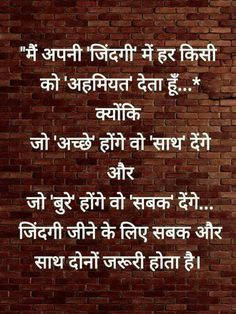 Quotes For Dp, Motivational Quotes In Hindi, Inspirational Quotes Pictures, True Quotes, Best Quotes, Qoutes, Good Morning Hindi Messages, Morning Greetings Quotes, Morning Quotes