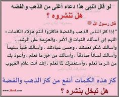 عبدالله جوبان - Google+ Duaa Islam, Islam Quran, Arabic Quotes, Islamic Quotes, Islamic Dua, Quran Verses, Islamic Pictures, Allah, Religion