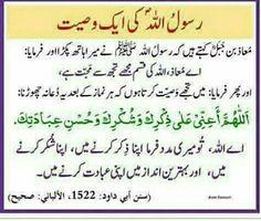 Image may contain: text Duaa Islam, Islam Hadith, Allah Islam, Islam Muslim, Islam Quran, Rumi Love Quotes, Islamic Love Quotes, Islamic Inspirational Quotes, Islamic Phrases
