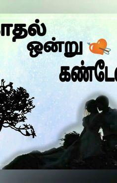 Read காதல் from the story காதல் ஒன்று கண்டேன். (முடிவுற்றது) by (veera veer) with reads. Novel Wattpad, Wattpad Romance, Free Books To Read, Free Pdf Books, Free Ebooks, Romantic Novels To Read, Romance Novels, Tamil Stories, Novels To Read Online