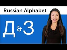 Learn Russian - Russian Alphabet Made Easy - Д and З - YouTube