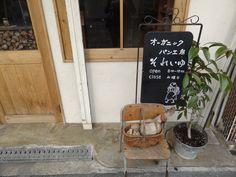 外観写真 : オーガニックパン工房 それいゆ (それいゆ)[食べログ]